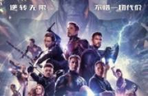 《复仇者联盟4:终局之战》经典英雄人物泪目台词大全