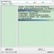 账号宝贝账号密码管理软件 V1.0 绿色版
