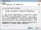 百度安全控件V1.2 官方版