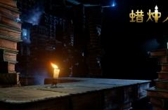 蜡烛人·游戏合集