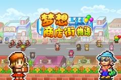梦想商店街物语·游戏合集