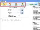 友商税费计算工具V1.1.1.230 免费版