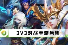 3V3对战手游合集