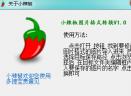 小辣椒图片格式转换工具V1.0 绿色版