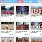 梨片广场舞大师 V1.0.0 官方版