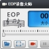 eop录像大师(EOP Video Recorder)电脑版