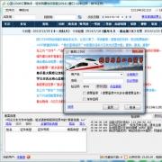 心蓝12306订票助手2015 V1.0.0.2339 官方版
