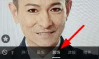 抖音app血色瞳术特效拍摄方法教程