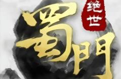 绝世蜀门·游戏合集