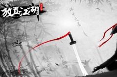 放置江湖·游戏合集