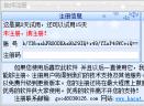 IP更改大师V2.3.0.14 绿色版