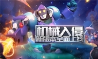 自走棋新时代《梦塔防手游》自走军团详解