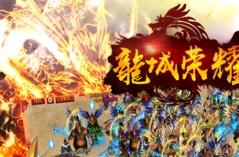 龙城荣耀・游戏合集