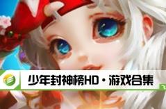 少年封神榜HD·游戏合集