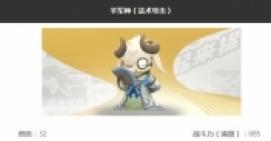 《一起来捉妖》羊军师妖灵图鉴
