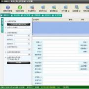 明敏客户搜索大师 V2.0 官方版