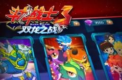 斗龙战士3双龙之战·游戏合集