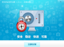 京东安全控件(IE浏览器版)V1.0.1 最新版