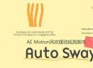 AE风吹摆动摇晃脚本(Auto Sway)V1.72 最新版