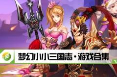 梦幻小小三国志·游戏88必发网页登入