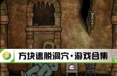 方�K逃�洞穴・游�蚝霞�