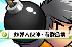 炸弹人伙伴・游戏合集