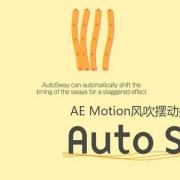 AE风吹摆动摇晃脚本(Auto Sway) V1.72 最新版