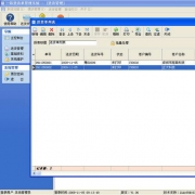一彩送货单管理系统 V2.07 正式版