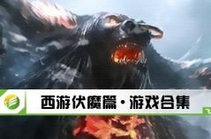 西游伏魔篇·游戏合集