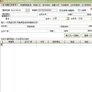药品销售管理系统增强版 V24.87 正式版