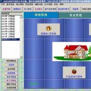 大地球销售+财务管理系统 V7.70 正式版
