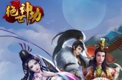 绝世神功·游戏合集