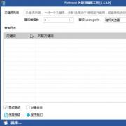 Pinterest关键词搜集工具 V1.5.1 绿色中文版