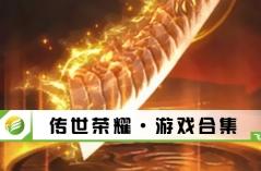 传世荣耀·游戏合集