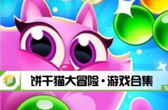 饼干猫大冒险·游戏合集