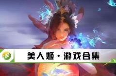美人姬·游戏合集