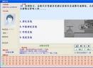 出租汽车驾驶员从业资格考试系统V3.0 正式版