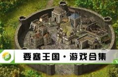 要塞王国·游戏88必发网页登入