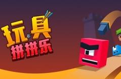 玩具拼拼乐·游戏合集