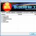 微点系统修复工具电脑版