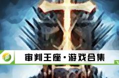 审判王座·游戏合集