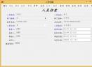 宾鸿H7ERP管理软件V2.0 官方版
