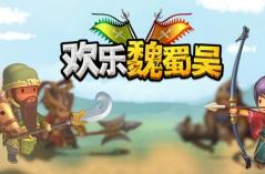 欢乐魏蜀吴·游戏合集