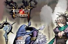 神之剑·游戏合集