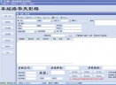 零天通用物品出租管理系统V14.1125 正式版