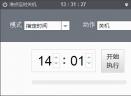 准时定时关机器V1.0 正式版