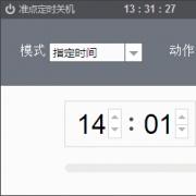 准时定时关机器 V1.0 正式版