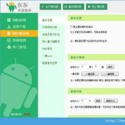 东东手游助手 V3.3.11.4969 正式版