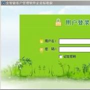 全智能企业客户管理软件(网络版) V6.0 官方版