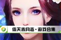 倚天赤月志·游戏合集